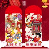 【12個】紅包2019卡通紅包袋春節紅包豬年【奇趣小屋】