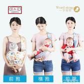 初生兒嬰兒抱袋多功能橫抱式前抱式透氣四季通用寶寶小孩背帶抱帶 花間公主