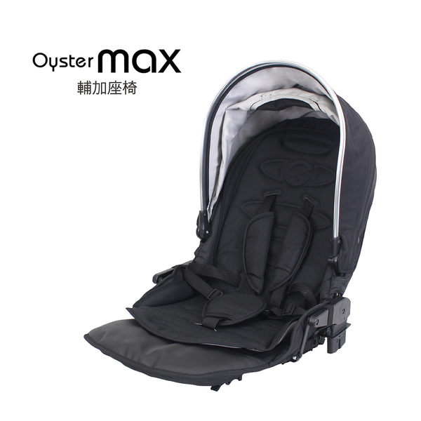 英國手推車Oyster Max雙子星嬰幼兒手推車輔加座椅-經典黑 M-006108001-00-FF