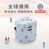 出國充電轉換器萬能轉換插頭全球通用英標日本歐標泰國香港版插座
