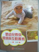 【書寶二手書T1/保健_IGL】嬰幼兒教保環境與互動實務_Ann Clare