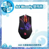 A4 雙飛燕Bloody A60 光微動極速遊戲滑鼠