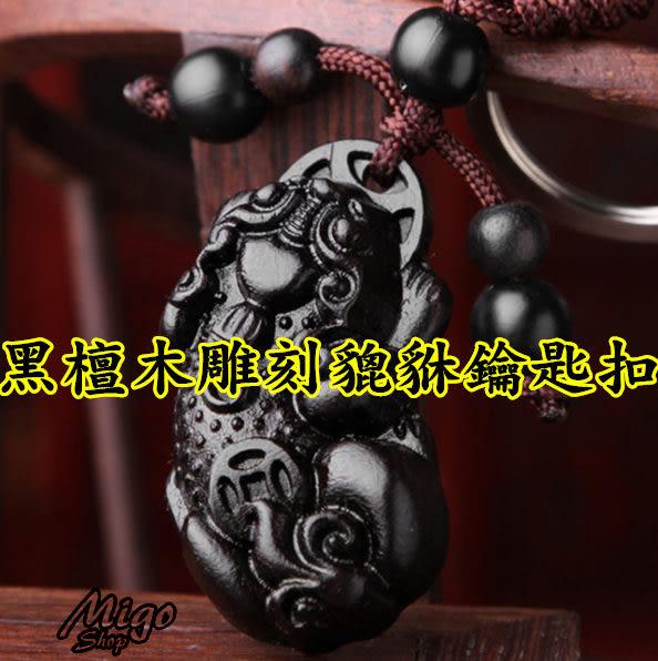 【黑檀木雕刻貔貅鑰匙扣】鑰匙扣黑檀木雕刻貔貅招財進寶鑰匙配件