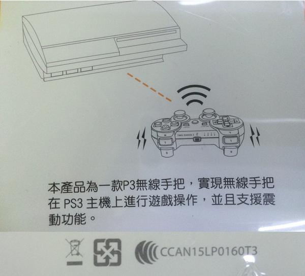 【玩樂小熊】保固 180天 PS3 無線藍芽震動副廠手把 DS3 NCC檢驗合格