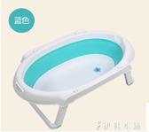 兒童浴桶寶寶洗澡盆可坐躺嬰兒浴盆折疊通用新生兒大號兒童沐浴桶 伊鞋本鋪