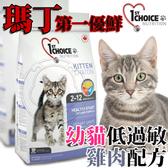 📣此商品48小時內快速出貨🚀》新包裝瑪丁》第一優鮮幼貓低過敏雞肉-2.72kg