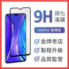 realme XT 5pro 6i X3/X50 滿版 保護貼 [A89re] 玻璃貼 realme保護貼 滿版玻璃貼