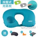 ROMIX 按壓式 充氣枕 送舒眠套組 舒柔護頸 U型枕 快速充氣枕 旅行 低頭族 輕巧便攜