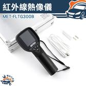 『儀特汽修』 基礎款 -20℃~300℃ 熱像儀  熱影像紅外線熱像儀 MET-FLTG300B
