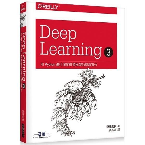 Deep Learning 3|用Python進行深度學習框架的開發實作