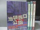 【書寶二手書T7/漫畫書_LBX】池袋西口公園_1~4集合售