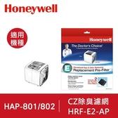 耗材85折在家輕鬆購!!【美國 Honeywell】HRF-E2-AP CZ除臭濾網,適用HPA-801(1pc=兩件共4片)