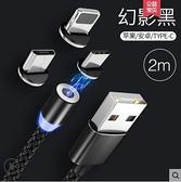 磁吸數據線磁鐵充電線器磁性強磁力吸頭通用安卓蘋果一拖三 - 風尚3C