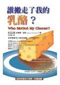 (二手書)誰搬走了我的乳酪?─精裝版