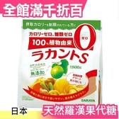🔥快速出貨🔥【天然羅漢果代糖 顆粒狀 800g】SARAYA 大包裝 家庭號 超值包 低醣【小福部屋】