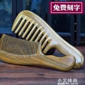 天然檀木梳捲發梳寬齒梳綠檀木梳子防靜電按摩粗齒大齒梳刻字女【小艾時尚】