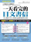 (二手書)一天看完的日文書信 :史上最強日本上班族書信、E-mail範例大全集