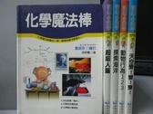 【書寶二手書T5/少年童書_LPG】科學小釣手-化學魔法棒_超級人腦_探索海洋等_共5本合售