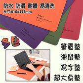 桌墊 寫字墊 筆電 滑鼠墊 防滑 防水 辦公桌墊 多色 多功能