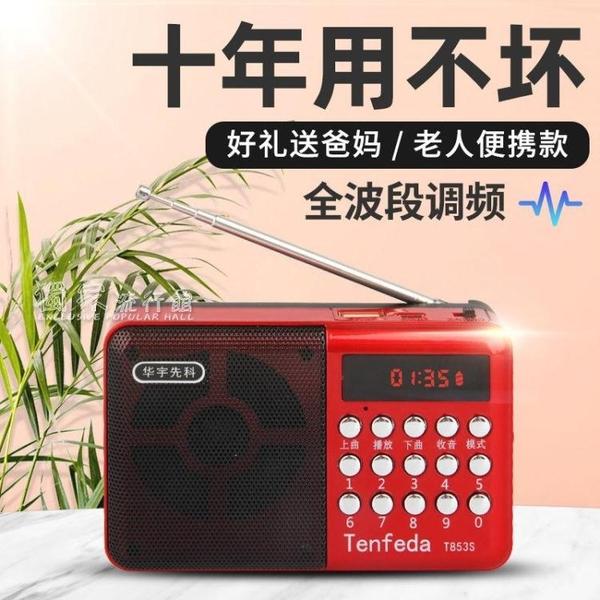收音機老年人調頻收音機小型迷你便攜式充電播放器插卡隨身多功能聽戲機 快速出貨