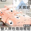 床包 / MIT台灣製造.天鵝絨雙人床包兩用被套四件組.樂萌熊 / 伊柔寢飾
