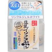 極品世界 SANA 豆乳美白賦活全效凝霜 100g