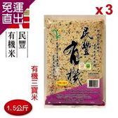 民豐有機米 有機三寶米(3入)1.5kg【免運直出】