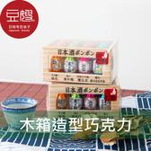【豆嫂】日本零食 木盒日本酒巧克力(162g)