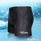 游泳褲男士平角泳衣防水鯊魚皮比賽舒適透氣潮泡溫泉 西城故事