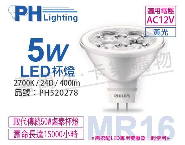 PHILIPS飛利浦 純淨光 LED 5W 2700K 黃光 24D MR16 杯燈 同5.5W杯燈 替代鹵素50W杯燈 PH520278