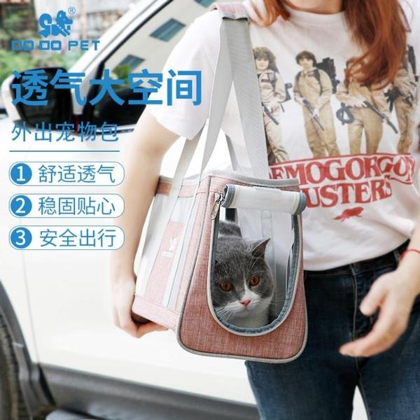 貓咪外出便攜包 透氣貓包夏天手提包小貓斜背背包小狗拎包 嬡孕哺