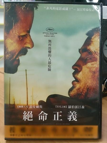 挖寶二手片-Y109-065-正版DVD-電影【絕命正義】-記憶拼圖-蓋皮爾斯*暮光之城-羅伯派汀森(直購價)