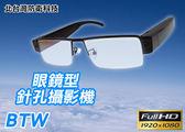【北台灣防衛科技】*商檢字號:D3A742* BTW 台製晶片 半框眼鏡針孔攝影機 *送8G卡*