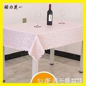 桌布 歐式餐桌布防水防燙防油免洗長方形茶幾布 酒店圓桌布方台布 夢幻衣都