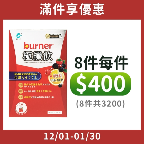 船井burner倍熱 極孅飲(30mlx7包/盒)【優.日常】