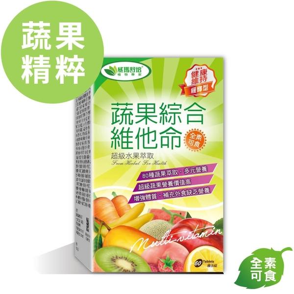 威瑪舒培-蔬果綜合維他命(60顆/盒)
