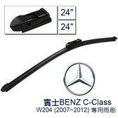 專用型軟骨雨刷 賓士BENZ C-Class / W204 (2007~2012)-24+24吋【亞克】