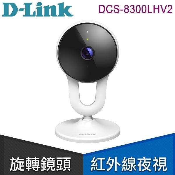 【南紡購物中心】D-Link 友訊 DCS-8300LHV2 Full HD無線網路攝影機
