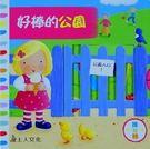 【上人】好棒的公園(推拉書)【英國 Campbell 好奇寶寶 推 拉 搖 轉 書 操作 玩具 書