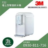 3M T22 檯上型雙溫飲水機(T21)【拜託!懇請給小弟我一個服務的機會】【LINE ID: s099099】