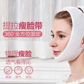 瘦臉貼神器睡眠繃帶提升提拉v臉部緊致下垂法令紋雙下巴咬肌面罩y 創時代3c館