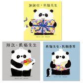 熊貓先生好禮貌三書組