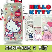 E68精品館 三麗鷗 正版 Hello Kitty 華碩 ZENFONE2 5吋 彩繪透明殼 軟殼 保護殼 手機殼 手機套 ZE500