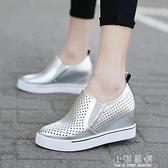內增高小白鞋女2020年夏款新款百搭鏤空女鞋子休閒透氣單鞋春季潮『小淇嚴選』