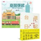 珍藏臺灣旅遊美好記憶二書:臺灣彈起POP UP TAIWAN(立體書)+台湾日記 Taiwan Diary