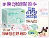 麗嬰兒童玩具館~麗嬰房nacnac-小恐龍EDI超純水嬰兒潔膚柔濕巾80抽(特規).兩箱超值合購價