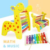 長頸鹿木製敲琴計算架 玩具 啟蒙教材 玩具敲琴