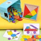 拼圖 兒童益智力拼圖七巧板2-3-4-6-7周歲男女孩寶寶早教玩具木質積木