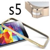 【鋁邊框】三星 SAMSUNG Galaxy S5 i9600/G900i 海馬扣鋁框保護殼/超薄金屬框手機殼/免螺絲硬殼/保護框