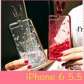 【萌萌噠】iPhone 6/6S Plus (5.5吋) 日韓個性女款 兔耳朵閃粉液體流沙保護殼 全包透明軟殼 手機殼